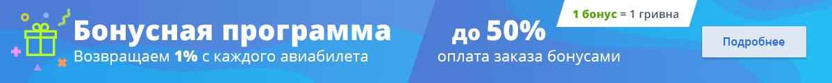 Купить авиабилет украина онлайн аэрофлот цена билета на самолет до гаваны